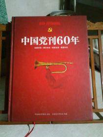 中国党刊60年