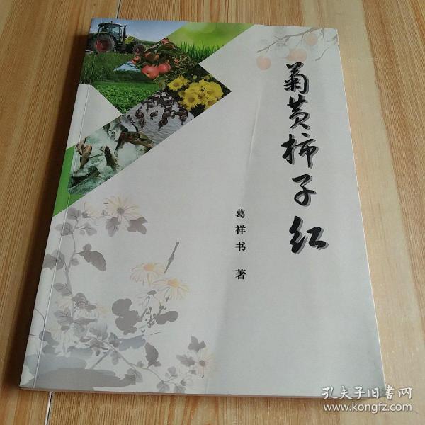 菊黄柿子红(葛祥书签名)