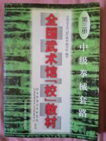 全国武术馆(校)教材.第三册.中级拳械套路