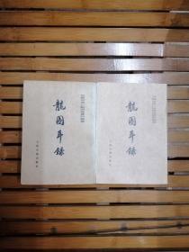 中国古典小说研究资料丛书:龙图耳录(全两册)1981年一版一印