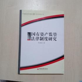 中国经济出版社博士后文库丛书:国有资产监管法律制度研究