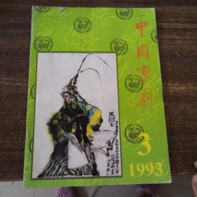 中国京剧1993年第3期