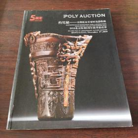 酌兕觥——亚洲私家重要犀角器收藏 2010北京保利5周年秋季拍卖会