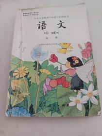 九年义务教育六年制小学教科书语文第一册