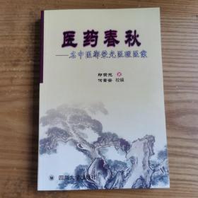 医药春秋:名中医鄢荣光医理医案