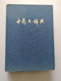 中药大辞典 下册