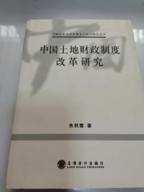 中国土地财政制度改革研究