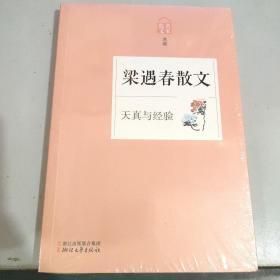 天真与经验——梁遇春散文(名家散文典藏)