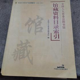 全国人民代常委会图书馆馆藏资料目录索引(1—4)册