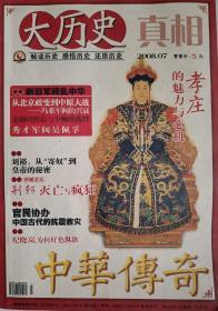 《中华传奇 :大历史》