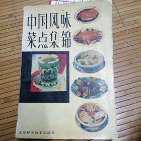 中国风味菜点集锦