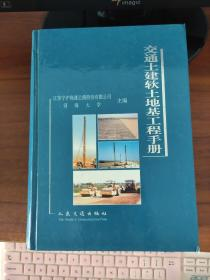 交通土建软土地基工程手册