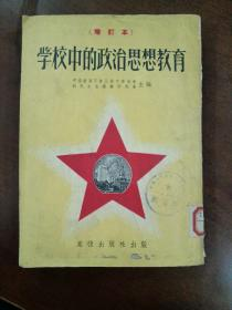 学校中的政治思想教育(增订本)