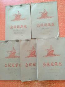 会议记录本(5册合售)【封面轮船图案】
