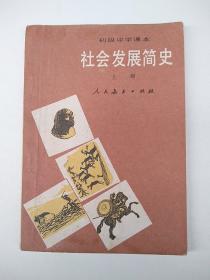 社会发展简史(上)初级中学课本