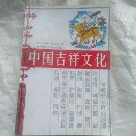中国吉祥文化