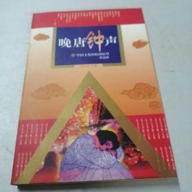 晚唐钟声:中国文化的精神原