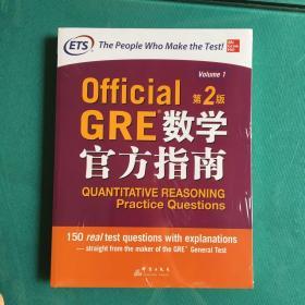 新东方 GRE数学官方指南:第2版 (塑封全新)