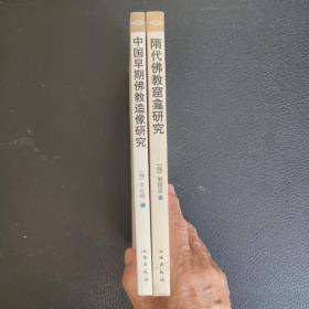 合售:中国早期佛教造像研究+隋代佛教窟龛研究 均为一版一印《编号C25》