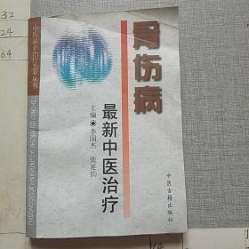 骨伤病最新中医治疗——中医最新治疗荟萃丛书