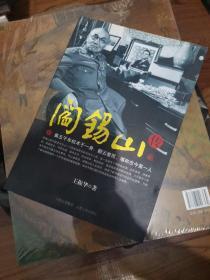 阎锡山传(下)册