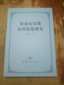 张家山汉简法律思想研究