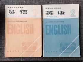 高等学校文科教材:英语1 、2(非英语专业用)