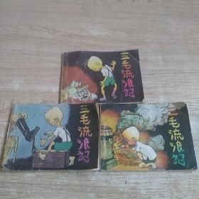 连环画 三毛流浪记(3-5)3本合售