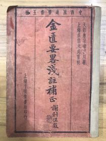 中西汇通医书五种:金匮要略浅注补正 民国千顷堂书局出版