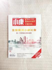 【2021年8月上】小康杂志2021年8月上 职场失信奇怪吗?独家发布 中国现代信用发展指数