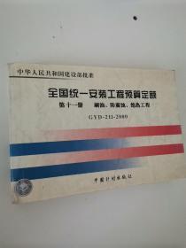 全国统一安装工程预算定额:刷油、防腐蚀、绝热工程GYD211-2000(第11册)(第2版)