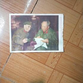 我们最敬爱的伟大领袖毛主席和他的亲密战友林彪同志在一起(32开)
