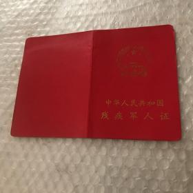中华人民共和国残疾军人证