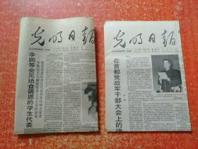 光明日报 1989年5月19日、5月20日 2张合售
