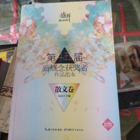盛开·第十五届新概念获奖者作品范本(散文卷)