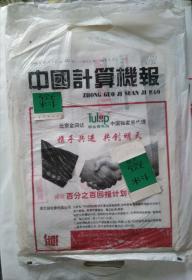 中国计算机报(带【塑套】封 厚装) 1996年10月07日第40期-总628期