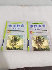 馆藏书素质教育指导丛书9、11(2本合售)