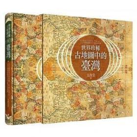 世界珍稀古地圖中的臺灣:從古羅馬到日本帝國,跨越2000年,