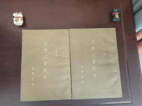 习学记言序目(上下册)