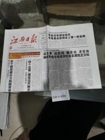 江西日报2018年10月14日