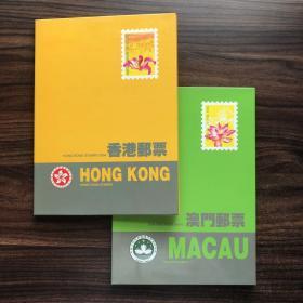 2004年香港澳门邮票年册 北京蓝天邮册工艺厂 两本合售