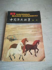 中国历史故事   春秋
