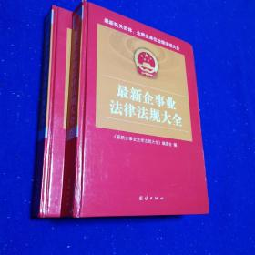 最新企事业法律法规大全 (上 下两册) 附光盘一张