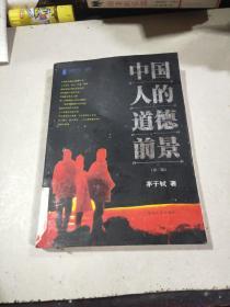 中国人的道德前景第二版