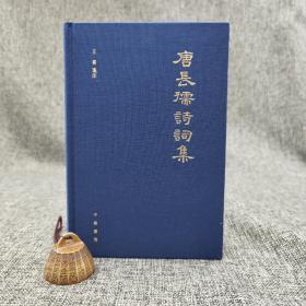 王素签名钤印《唐长孺诗词集》(布面精装);限量50本