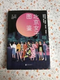 北京女子图鉴(@反裤衩阵地王欣重磅新作)