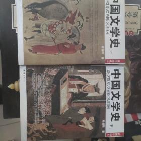 中国文学史:民国珍本丛刊
