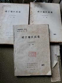 中国民歌集成 湖北卷 《咸宁地区民歌》上中下全3厚册蓝色油印本