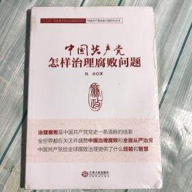 """中国共产党怎样治理腐败问题/""""十三五""""国家重点图书出版规划项目"""