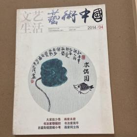 艺术中国(2014 04)